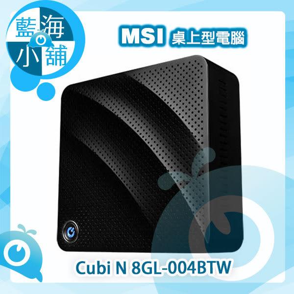 MSI 微星 Cubi N 8GL-004BTW 準系統桌上型電腦