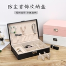 大容量PU皮首飾盒 飾品包裝盒皮收納盒 珠寶首飾盒戒指手表盒