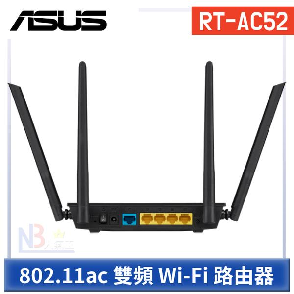 ◤活動下殺9/1-9/15◢ ASUS 華碩 RT-AC52 雙頻 Wi-Fi 路由器