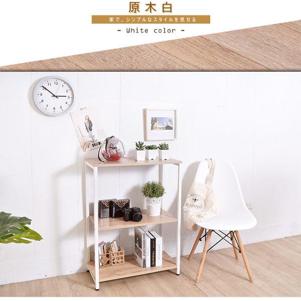 凱堡 木紋風三層收納架 置物架 實用展示 收納櫃架 (拼木黑/原木白)【H06075】