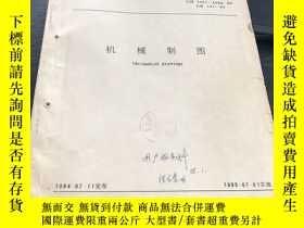二手書博民逛書店中華人民共和國國家標準GB罕見GB4457~4460~84GB1