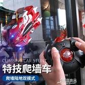 遙控車 兒童遙控汽車玩具男孩10歲爬墻車5四驅6充電 【快速出貨】