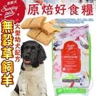 📣此商品48小時內快速出貨🚀》 (送購物金600元)星期天》大型幼犬原焙好食糧無穀草飼羊-11.8kg