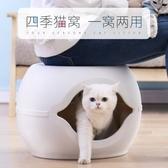 貓窩凳四季通用封閉式貓屋別墅防水狗窩貓咪網紅冬季保暖貓咪用品