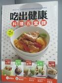 【書寶二手書T9/養生_XBG】吃出健康料理五堂課_編輯部