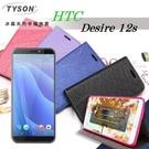 【愛瘋潮】宏達 HTC Desire 12s 冰晶系列 隱藏式磁扣側掀皮套 保護套 手機殼
