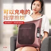 充電式按摩抱枕靠枕靠墊無線全身多功能按摩儀枕墊電池電動按摩器 CIYO黛雅
