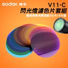 【公司貨】V-11C 色彩效果組 神牛 Godox 閃光燈 圓形燈頭 濾色 色溫片 色溫調整 需搭 AK-R1