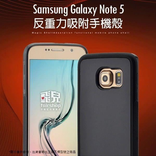 【妃凡】走到哪吸到哪 Samsung Note 5 反重力吸附手機殼 手機套 保護殼 保護套 抗地心引力 N9200