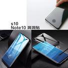 note10+ S10 plus 開孔指紋版 三星 全膠 鋼化膜 玻璃貼 貼膜 曲面 全屏 (適用指紋辨識) boxopen