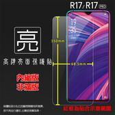 ◆亮面螢幕保護貼 OPPO R17 CPH1879/R17 Pro CPH1877 保護貼 軟性 高清 亮貼 亮面貼 保護膜 手機膜