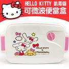 Hello Kitty 凱蒂貓 可微波便當盒 三麗鷗 授權正版品 午餐盒 保鮮盒 狗年行大運 (購潮8)