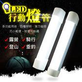 磁鐵可吸附!LED行動燈管防滾款 超亮手電筒 露營燈 磁吸式 電燈管 戶外小夜燈 釣魚燈【DE257】