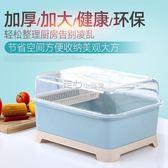 放碗櫃碗架塑膠廚房碗碟筷杯子餐具收納盒置物架  YYP   走心小賣場