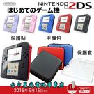 【N2DS主機 可刷卡】☆ Nintendo 日規 2DS 主機+主機包+保護套+保護貼 ☆【台中星光電玩】