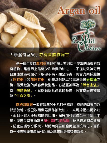 【法國小橄欖樹】摩洛哥堅果油(Argan oil)護唇膏(4g)2入
