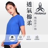 HODARLA ZERO DRY女機能排汗棉短袖T恤(台灣製 抗UV 反光 上衣 慢跑 免運 ≡排汗專家≡