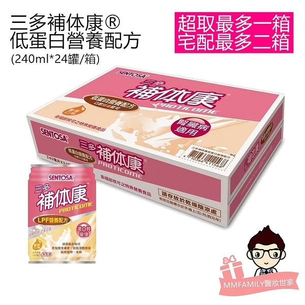 三多SENTOSA 補体康®LPF低蛋白營養配方(粉罐)【24罐/箱】240ml 【醫妝世家】