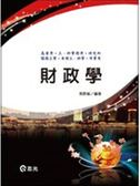 (二手書)財政學(95年版-高考)