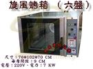 六盤旋風烤箱/多功能迴風式烤箱/商用烤箱...