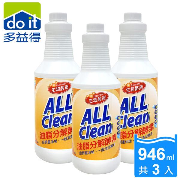 多益得All Clean油脂分解生物酵素946ml3入一組