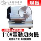 現貨110V電動切肉機電動切片機羊肉切片機小型商用火鍋牛羊肉片機吐司面包片切肉
