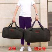 超大容量帆布包旅行包男手提行李包女短途旅行袋行李袋單肩搬家包 酷我衣櫥