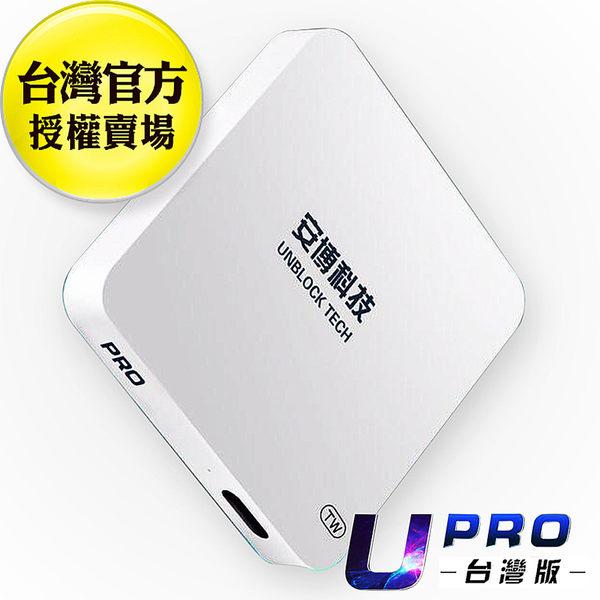 贈無線滑鼠 安博盒子UPRO X900 原I900 數位機上盒 全新升級面世 2018最新台灣加強版