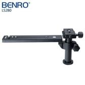 【聖影數位】Benro 百諾 LS-280 攝影鏡頭長板支架 適合200-500mm望遠定焦鏡頭  【公司貨】LS280