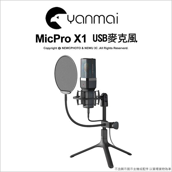 Yanmai 突音 MicPro X1 USB麥克風 附支架 防噴網 直播 會議 線上遊戲【可刷卡】薪創數位