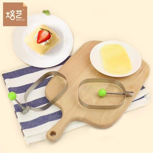 【狐狸跑跑】外銷 烘焙千層蛋糕盒子模具 709/280ml 慕斯圈班戟蛋糕模蛋糕切模 GJ541