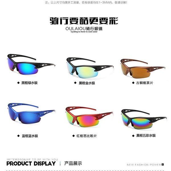 防爆太陽鏡2019戶外騎行運動眼鏡摩托車墨鏡潮男女太陽眼鏡