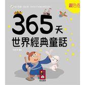 (二手書)銀色卷:365天世界經典童話