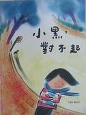 【書寶二手書T8/少年童書_KC4】小黑,對不起_鄭淑芬