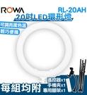 【EC數位】ROWA 樂華 RL-20AH 20吋環形燈 LED 環形燈 攝影燈 補光燈 背景燈 直播 攝影