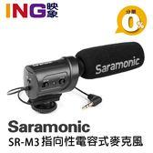 【24期0利率】Saramonic 楓笛 SR-M3 指向性電容式麥克風 總代理公司貨