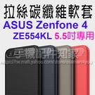 【碳纖維】ASUS Zenfone 4 ZE554KL Z01KDA 5.5吋 防震防摔 拉絲碳纖維軟套/保護套/背蓋/全包覆/TPU/華碩-ZY