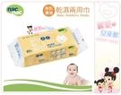 麗嬰兒童玩具館~nacnac嬰兒乾式紗布毛巾-乾溼二用紗布巾.拋棄式紗布巾-80抽