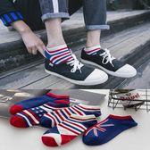 [全館5折] 韓國 襪子 男士 夏季 個性 潮流 船襪 英倫風 純棉 隱形襪 爆款 (五入組)