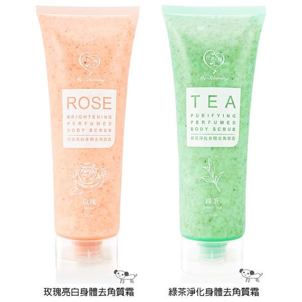 我的心機 玫瑰亮白/綠茶淨化 身體去角質霜(250ml) 兩款可選【小三美日】
