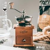 咖啡機 手搖磨豆機咖啡豆研磨機家用小型咖啡研磨一體手動復古手磨咖啡機ATF 韓美e站