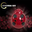 LIKA夢 捷銳 jierui 光控感應式省電節能臥室、床頭LED小夜燈 壁燈 瓢蟲系列 紅黑 D5JI-A62RD