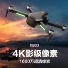 無人機 折疊無人機雙返航無刷高清航拍4K專業飛行器遙控飛機超長續航 MKS極速出貨