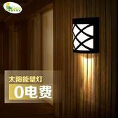 倍綠太陽能戶外防水LED壁燈家用花園別墅庭院裝飾氛圍壁燈圍墻燈