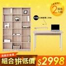 《HOPMA》和風大容量收納書桌櫃組合/工作桌E-D320+PC-G-175