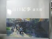 【書寶二手書T3/藝術_DFN】海口紀事_蕭芙蓉作