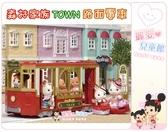 麗嬰兒童玩具館~扮家家酒-EPOCH-森林家族 TOWN森林城鎮-路面電車(不含人偶)
