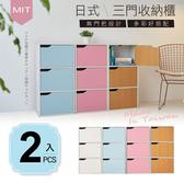【超值2入】MIT台灣製造-日系無印風三格門櫃三層櫃書櫃(4色可選)藍+粉紅