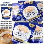 日本日東紅茶皇家奶茶 280g/袋