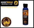 【小麥老師樂器館】樂器盒保養劑 音箱保養劑 Music Nomad MN107  4盎司 皮革 保養 清潔【T152】